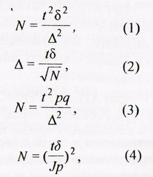 Формулы для вычисления объема выборки