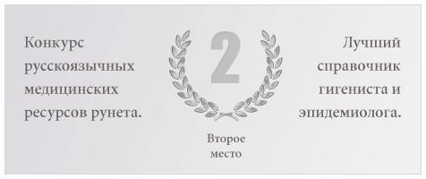 Epidemiolog.org — лауреат конкурса русскоязычных медицинских сайтов. Второе место.